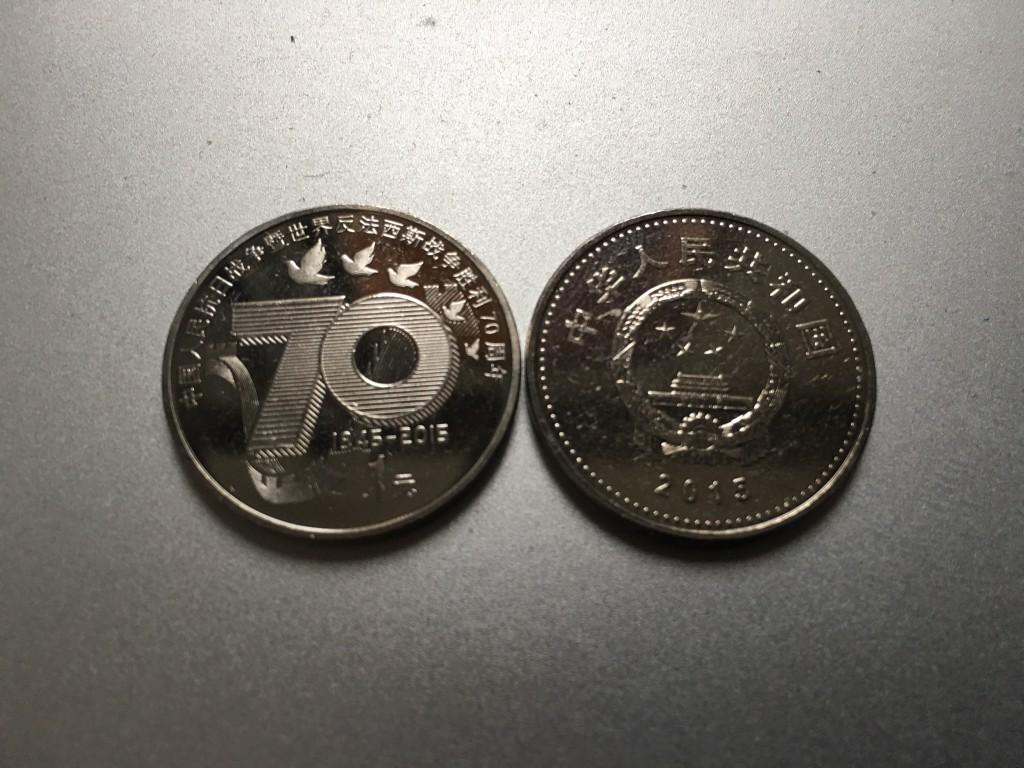 中国人民抗日戦争・世界反ファシズム戦争勝利70周年記念硬貨