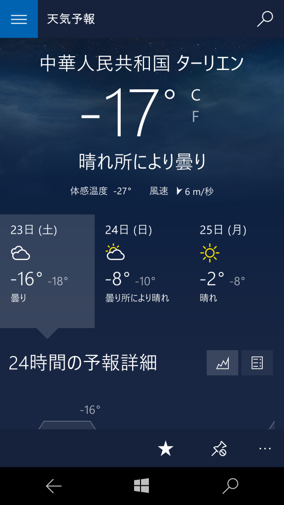 Lumia950の天気アプリ