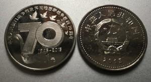 抗日記念硬貨